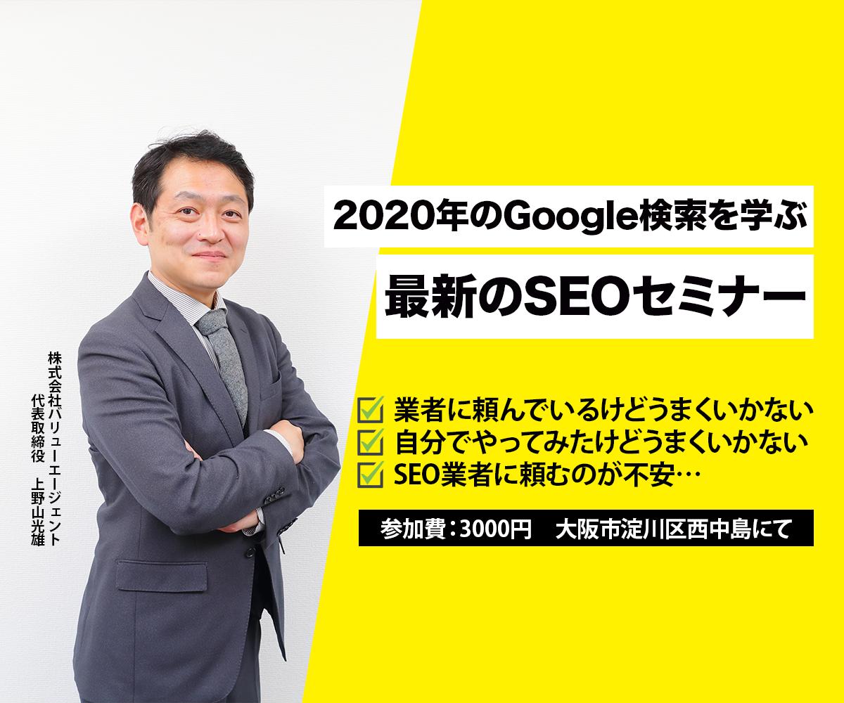 SEOセミナー 大阪・業者に頼らない、正しいSEOの知識を身に付けるセミナー