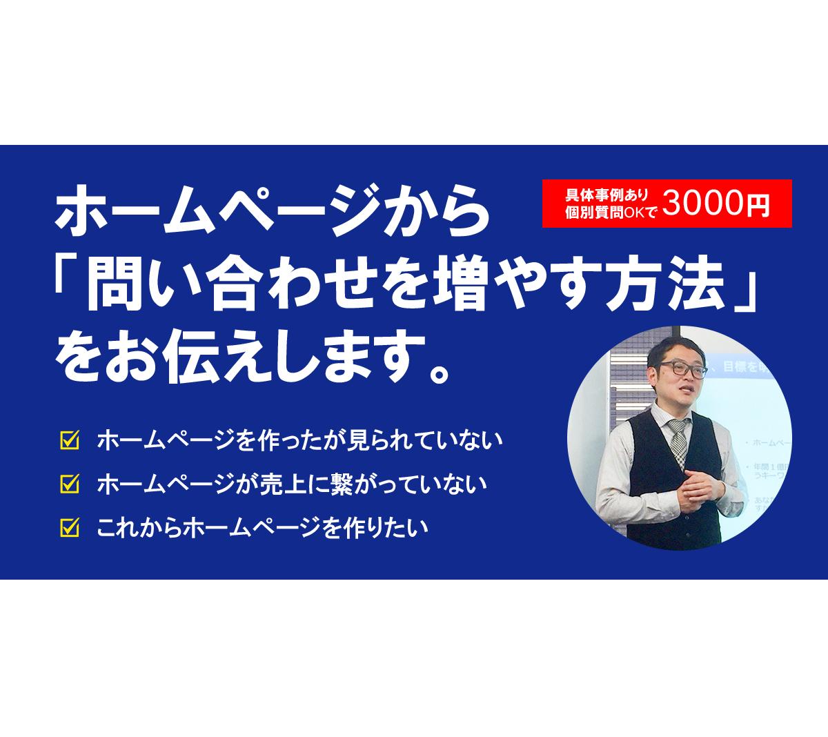 ホームページ・Web集客セミナー 大阪 「Webで集客する方法をお伝えします」