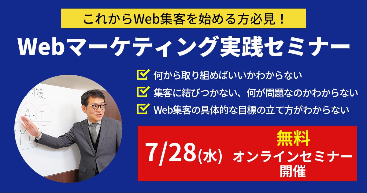 【無料セミナー】Webマーケティング実践セミナー(オンライン開催)