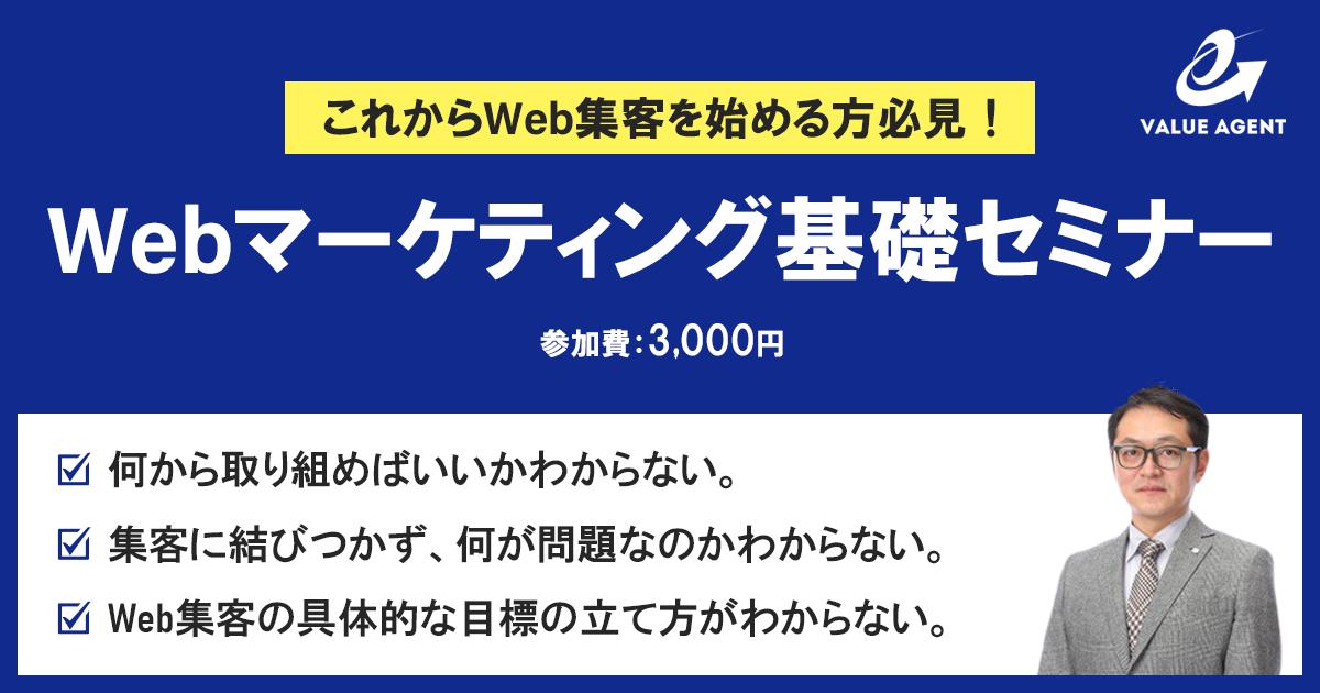 Webマーケティング基礎セミナー