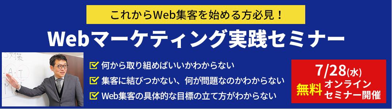 Webマーケティング実践セミナー(オンライン開催)