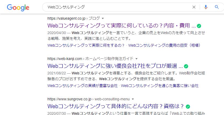 Webコンサルティング 費用