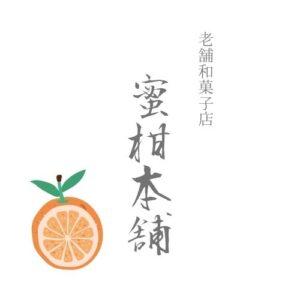蜜柑本舗 画像
