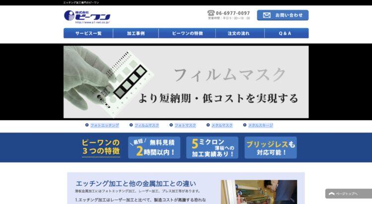株式会社ピーワンのホームページ