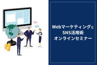 WebマーケティングとSNS活用術オンラインセミナー~営業力・採用力の強化に向けて~