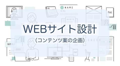 WEBサイト設計(コンテンツ案の企画)