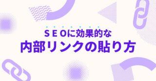 内部リンクの貼り方|SEOに効果的な設置方法でWebサイトからの収益アップ