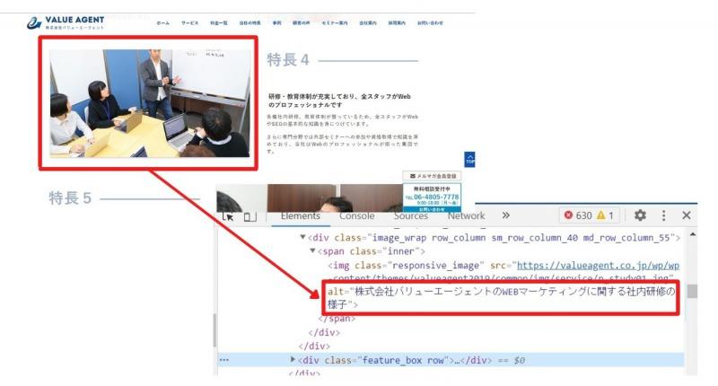 株式会社バリューエージェントの、WEBマーケティングに関する社内研修の様子