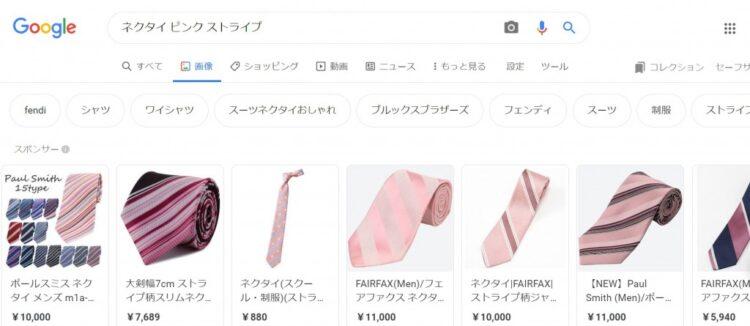 グーグル検索 ネクタイ ピンク ストライプ