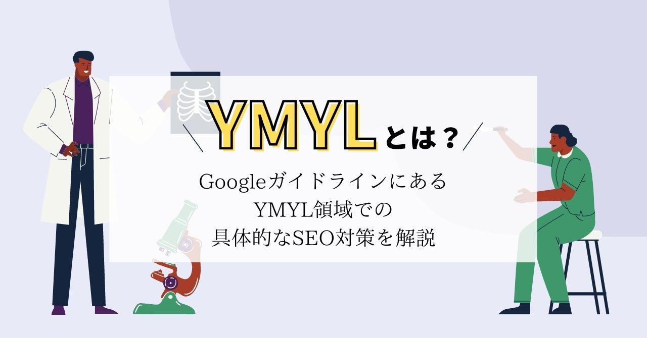 YMYLとは?GoogleガイドラインにあるYMYL領域での具体的なSEO対策を解説