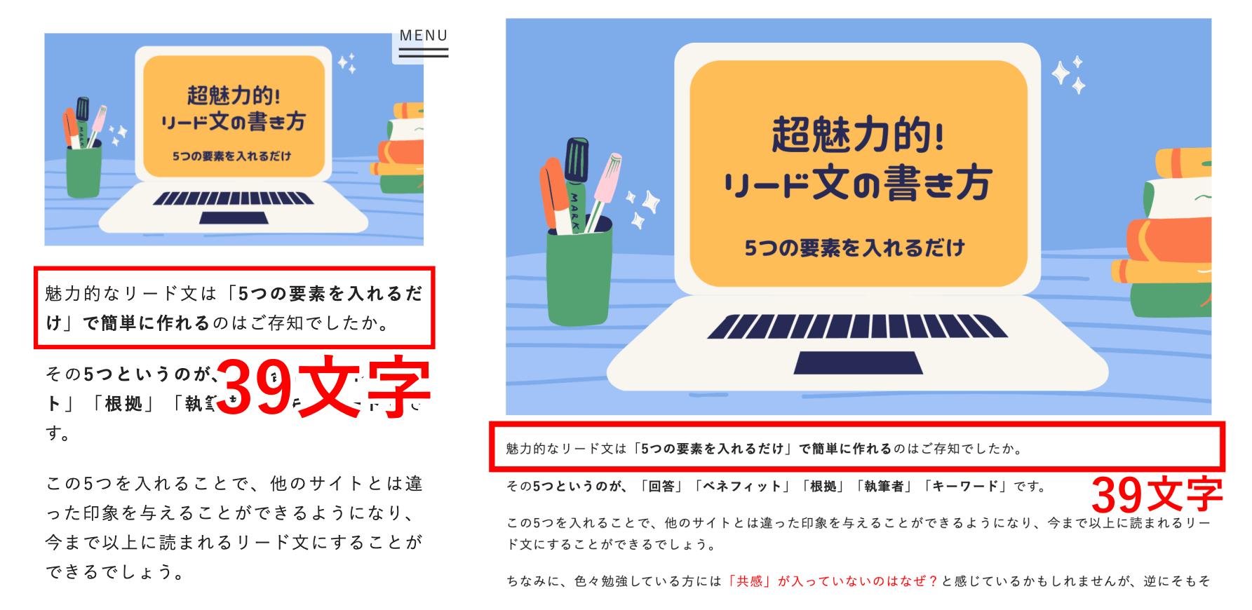 スマホ画面とPC画面時のテキスト表示イメージ