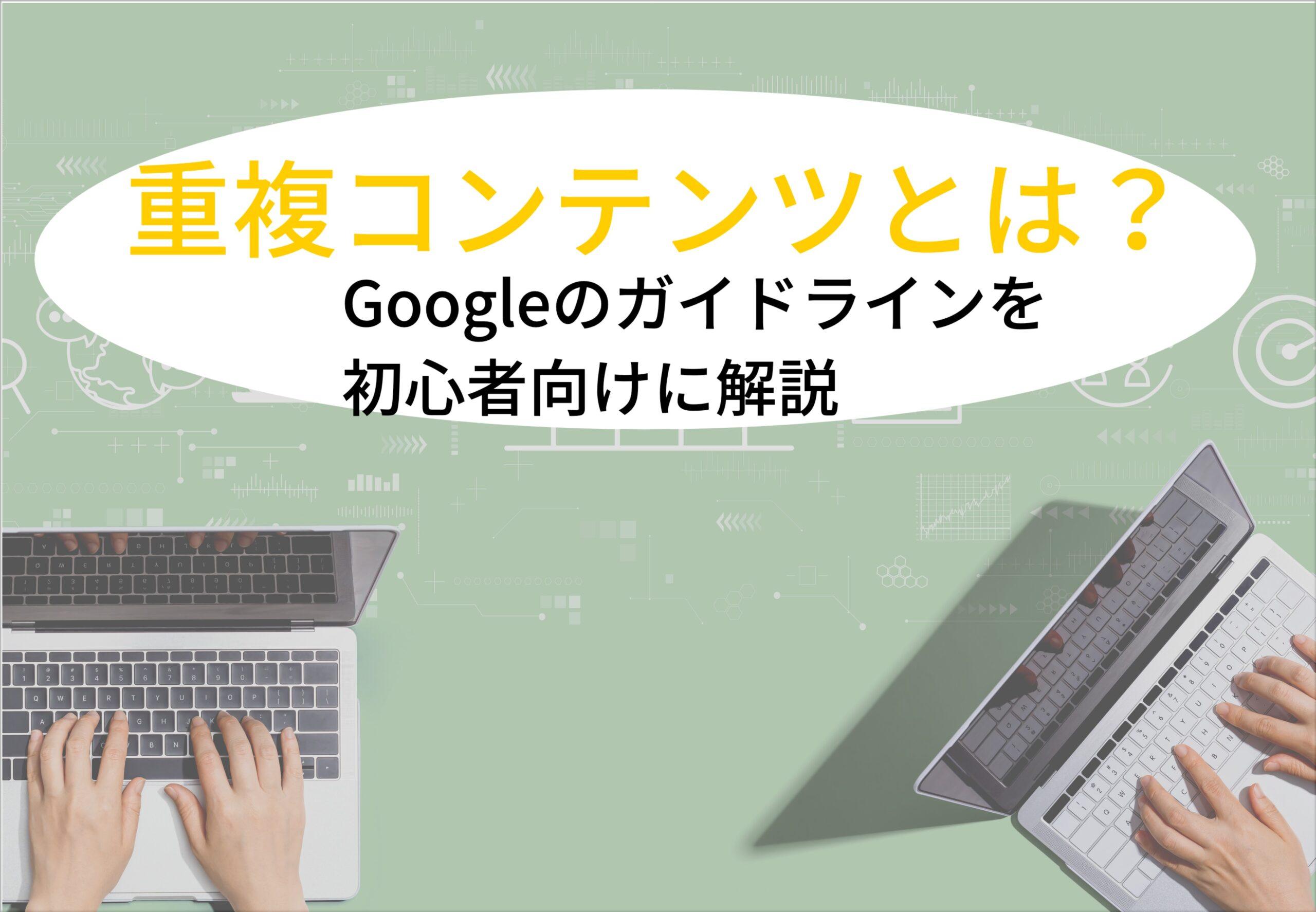 SEOにおける重複コンテンツとは?Googleのガイドラインを初心者向けに詳しく説明
