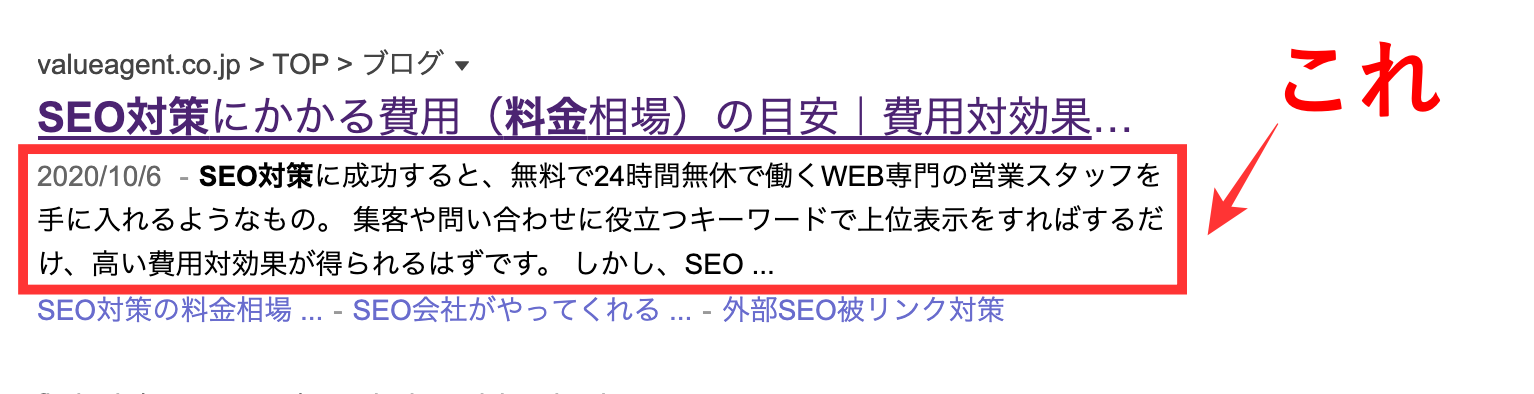 Yahooでのメタディスクリプションの表示例