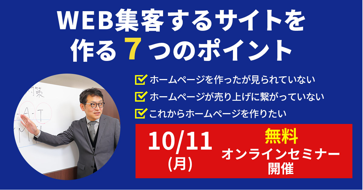 【無料セミナー】WEB集客するサイトを作る7つのポイントセミナー(オンライン開催)