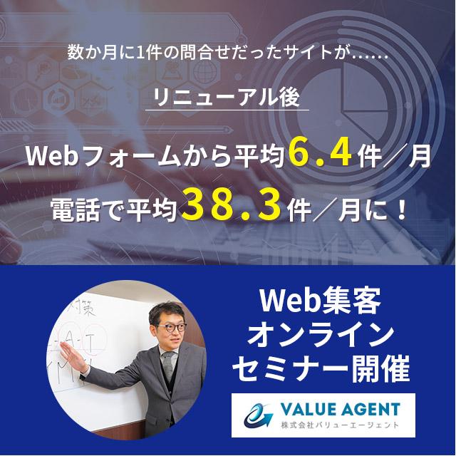 ホームページ・Web集客セミナー オンライン 「WEB集客するサイトを作る7つのポイントセミナー」