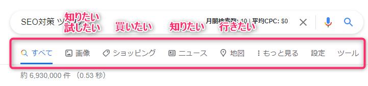 検索ツールバー