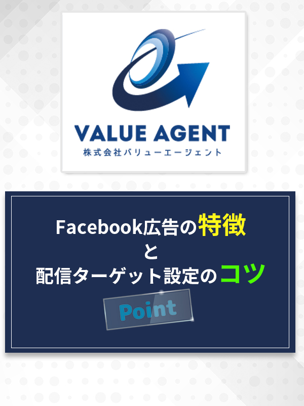 Facebook広告の特徴と配信ターゲット設定のコツ