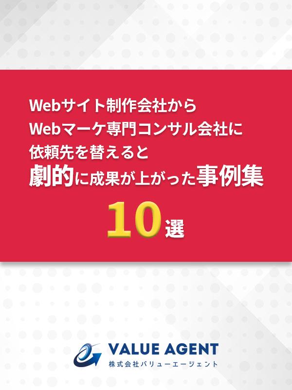 Webサイト制作会社からWebマーケ専門コンサル会社に依頼先を替えると劇的に成果が上がった事例集 10選