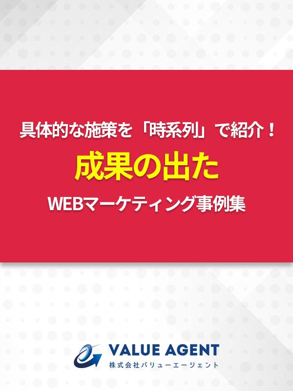 具体的な施策を「時系列」で紹介! 成果の出たWEBマーケティング事例集