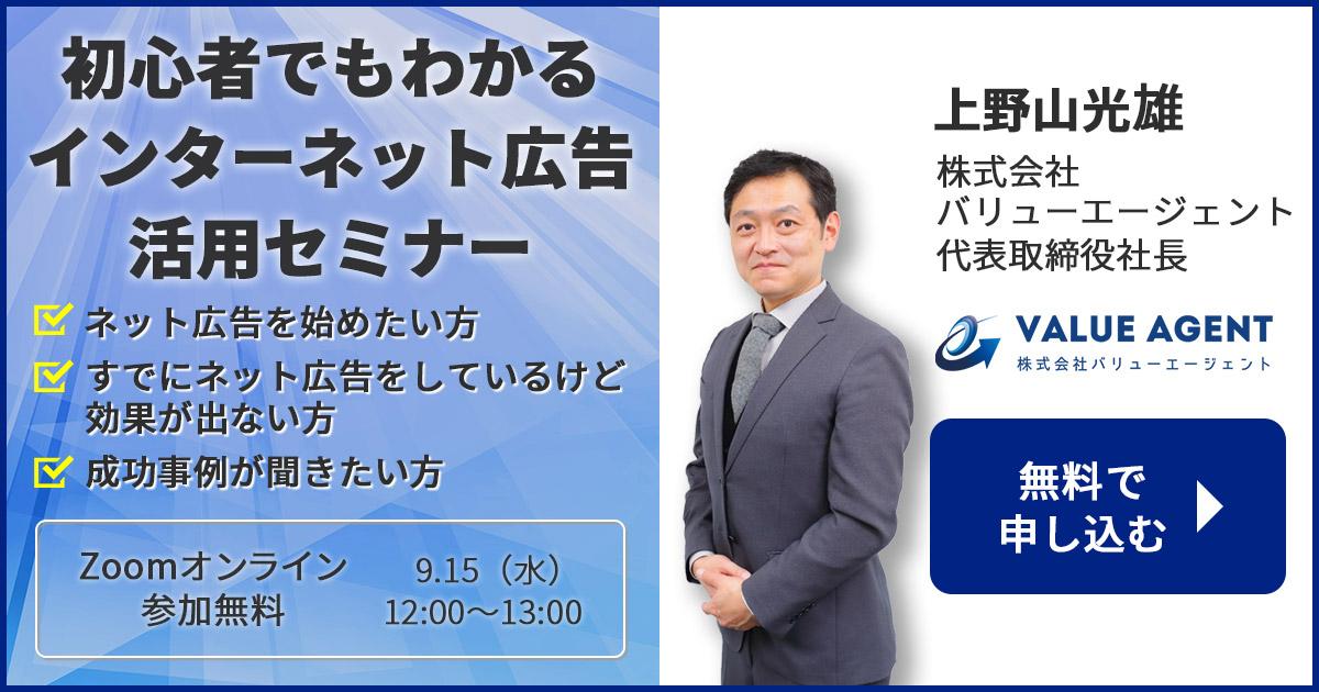 【無料セミナー】初心者でもわかるWeb広告活用セミナー(オンライン開催)