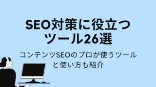 SEO対策に役立つツール26選|コンテンツSEOのプロが使うツールと使い方も紹介