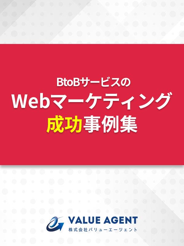 BtoBサービスのWebマーケティング成功事例集